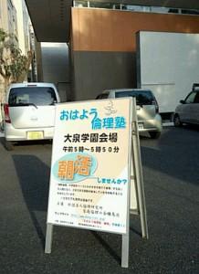 ohayou_kanban2_oizumi