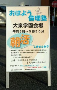 ohayou_kanban_oizumi