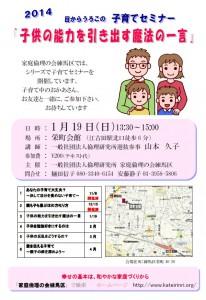 子育てセミナー20140119