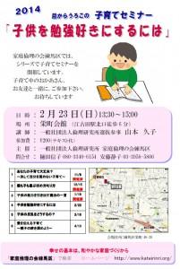 子育てセミナー20140223