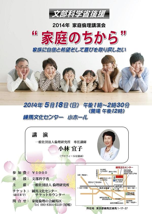 2014家庭倫理講演会(表面)