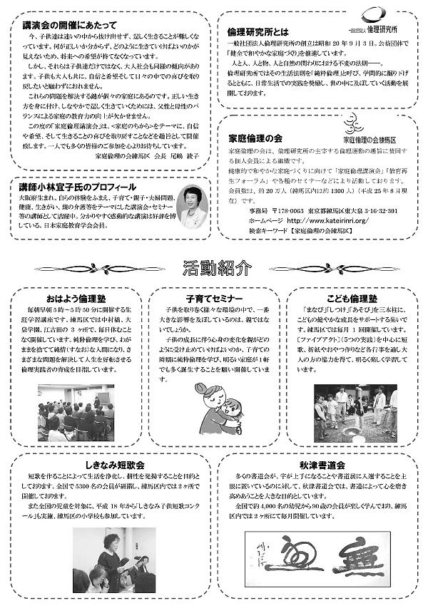 2014家庭倫理講演会(裏面)
